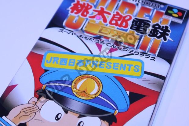 Super Momotarō Densetsu DX - JR Nishi-Nihon Presents 03