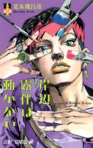 Thus Spoke Rohan Kishibe