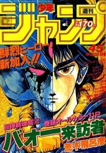 Première parution de Baoh dans le Weekly Shônen Jump